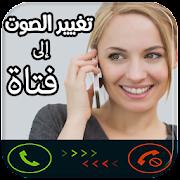 تغير الصوت في المكالمة بسهولة