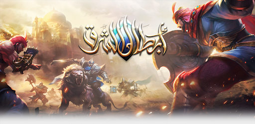 Prepare your team and compete with players around the world with the first online Arab fighting game!