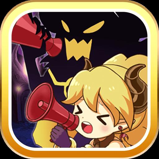 魔物を育てて何が悪い! / 育成したモンスターで勇者とバトル 角色扮演 App LOGO-APP試玩