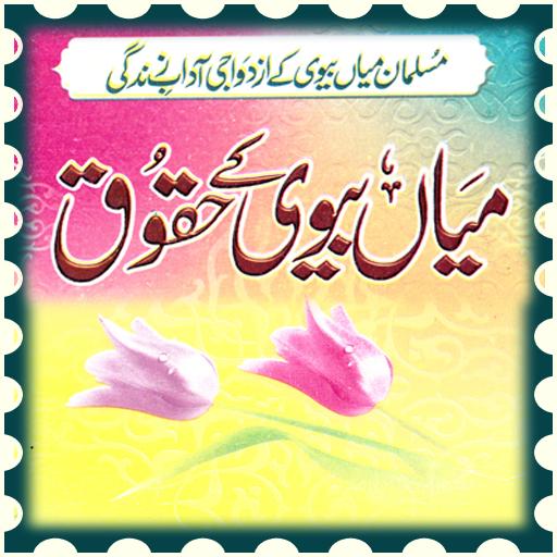 Mian Biwi Ke Haqooq In Urdu - Apps on Google Play