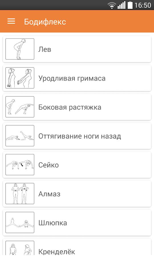 Бодифлекс – скриншот