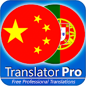 Portuguese Chinese Translator ( Text to Speech )
