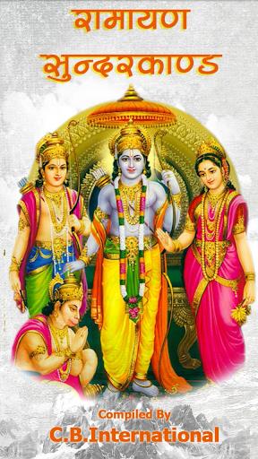 Ramcharitmanas Sunderkand