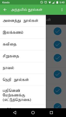Andhamil Books - screenshot