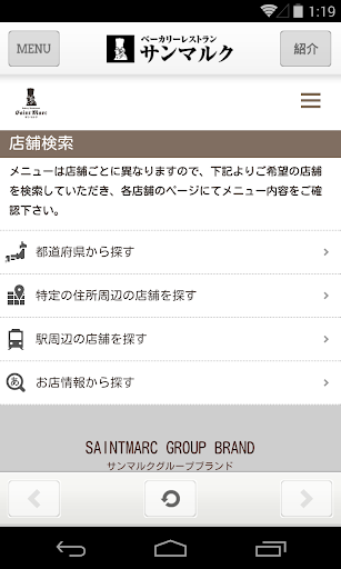 玩免費生活APP|下載ベーカリーレストラン サンマルク app不用錢|硬是要APP