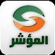 Almoasher.net (app)
