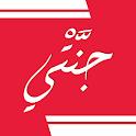 Jannati - جنَّتْي icon