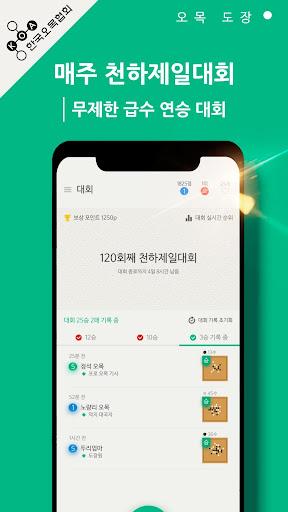 uc624ubaa9 ub3c4uc7a5 1.0.40 screenshots 15