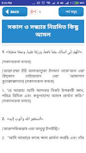 Download dua bangla দোয়া ও জিকির কুরআন ও হাদিসের আলোকে For PC Windows and Mac apk screenshot 7