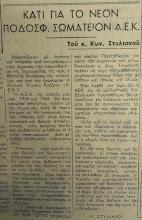 "Photo: 30-4-1972 Εφημερίδα Θάρρος - Αρθρο Κωνσταντίνου (""Κωνσταντούλη"") Στυλιανού"