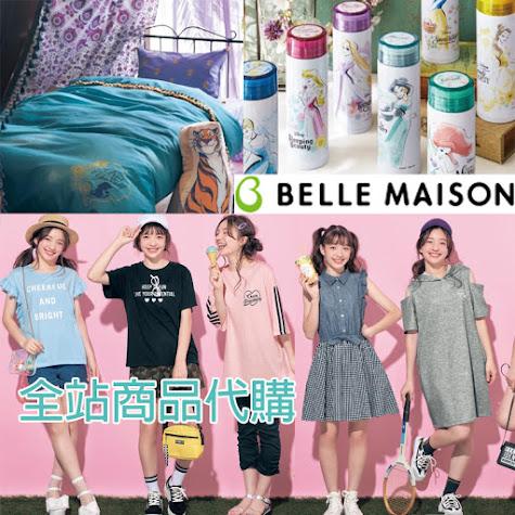 Belle Maison代購文章主圖一