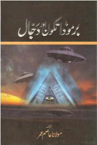 Bermuda Tekon aur Dajjal Urdu PDF Book