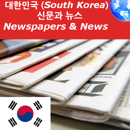 韓國報紙 新聞 App LOGO-APP試玩