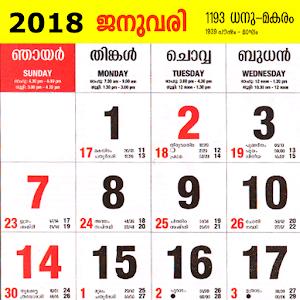 malayalam calendar november 2017