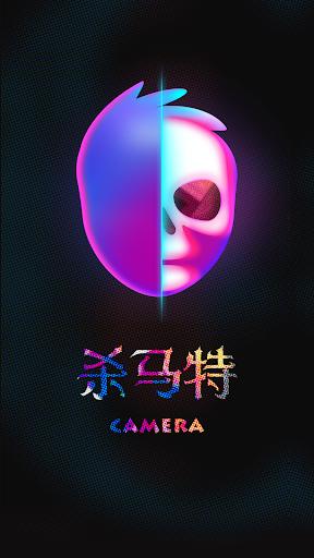 杀马特相机