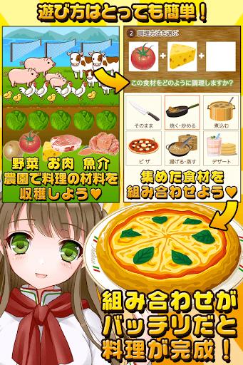 玩模擬App|イタリアン少女と秘密のレシピ(美少女✕料理ゲーム)免費|APP試玩