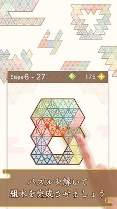 組木ブロックパズルのおすすめ画像3