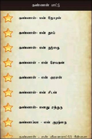 Pdf in meaning kavithaigal bharathiar with tamil