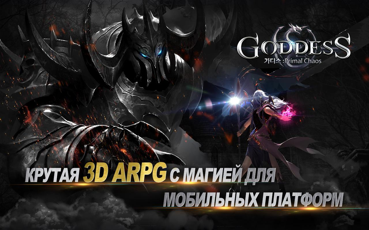 java игра Goddess: Primal Chaos