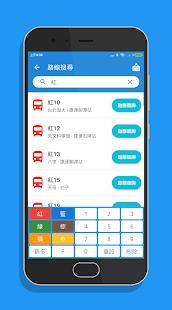 台北搭公車 - 雙北公車與公路客運即時動態時刻表查詢  螢幕截圖 2