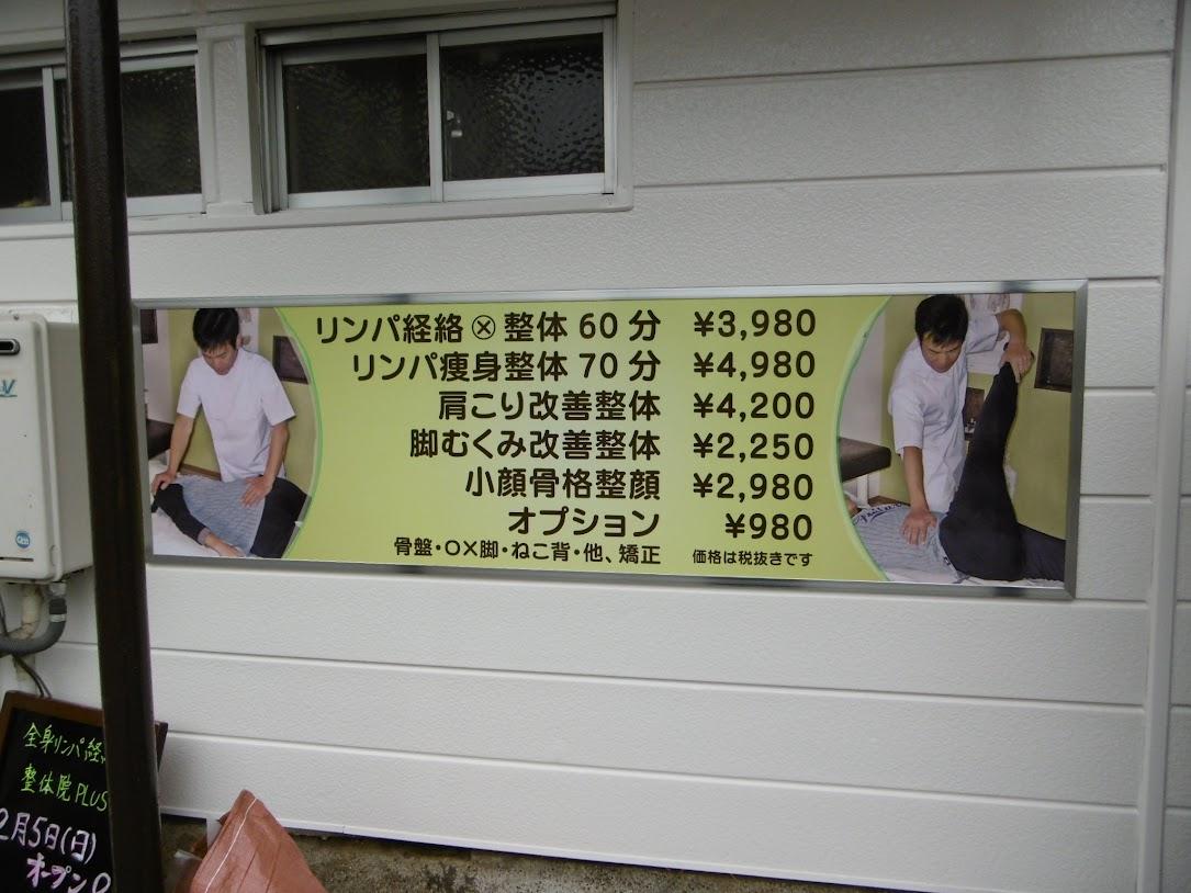 各種看板の製作
