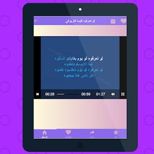 كاريوكي أغاني عربية - náhled