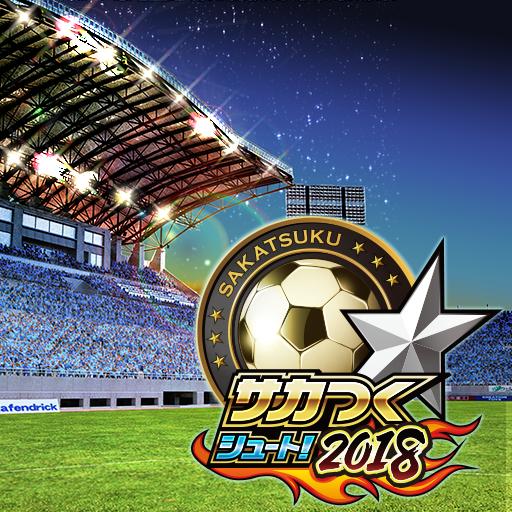 サカつくシュート!2018 (game)