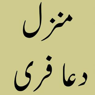 Download Manzil Dua Arabic Urdu For PC Windows and Mac APK