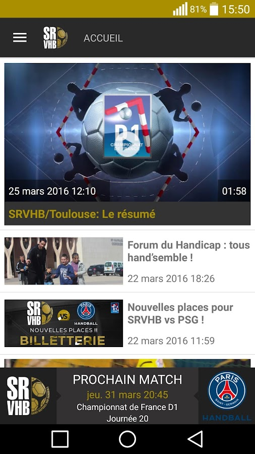 SRVHB Handball – Capture d'écran