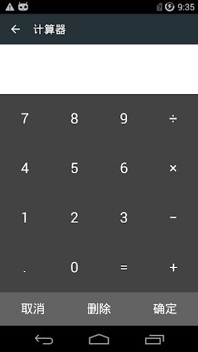 玩免費財經APP|下載简易记账-理财好助手 app不用錢|硬是要APP
