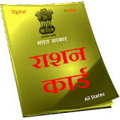 Ration Card Online : राशन कार्ड