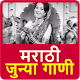 Download Marathi Old Songs Videos For PC Windows and Mac