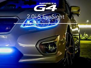 インプレッサ G4 GJ7 2.0i-S Eyesightのカスタム事例画像 zawaさんの2020年03月23日15:55の投稿