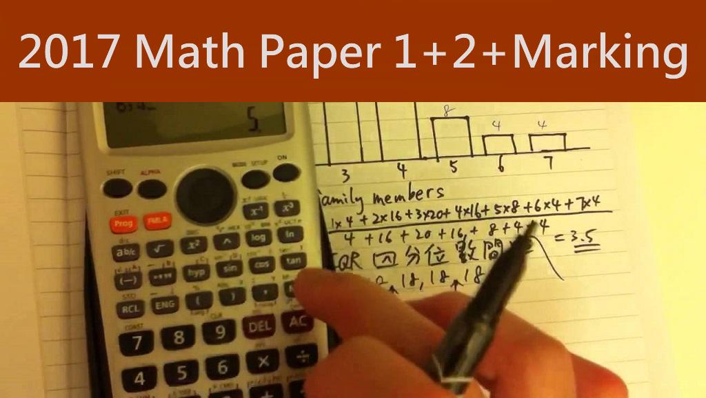 2017 Mathematic Paper 1+2+Marking