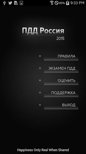 ПДД Россия 2015
