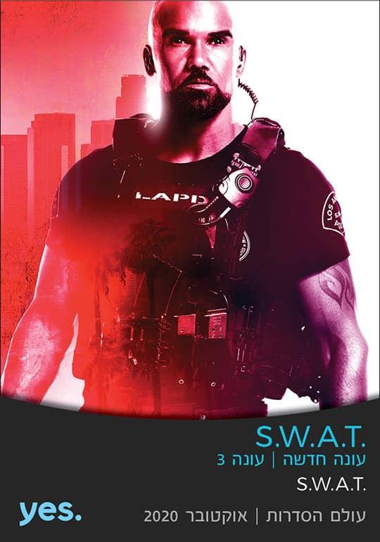 G:\Yes Series Channels\היילייטס\2020\אוקטובר\עיצובים מאסף\swat-3.jpg