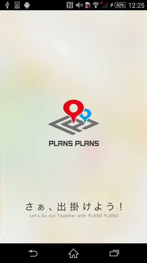 プランプラン - Plans Plans -- screenshot