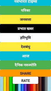 ALL हिंदी NEWS PAPERS - náhled