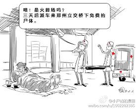 Photo: 大尸凶的漫画:抬尸体  新闻背景:郑州民工病重冻死立交桥下