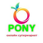 PONY онлайн супермаркет