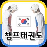 챔프태권도(김해 삼계동)