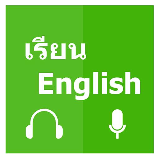 เรียนภาษาอังกฤษเพื่อการสื่อสาร - Learn English