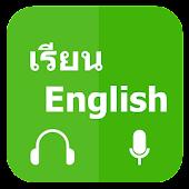 Tải Game เรียนภาษาอังกฤษเพื่อการสื่อสาร