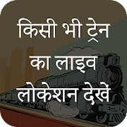 App Train Live Location, PNR Status : Indian Rail Info APK for Windows Phone