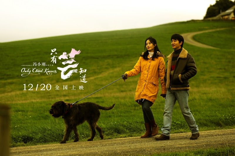 Only Cloud Knows China Movie