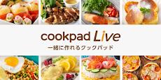 cookpadLive -クッキングLiveアプリ-のおすすめ画像1