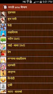 Marathi SMS - náhled
