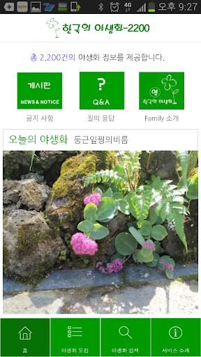 한국의식물도감