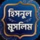 হিসনুল মুসলিম দোআ ও যিকির Hisnul muslim bangla apk