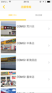 COMG!-携帯電話とゲームのお店-公式アプリ - náhled